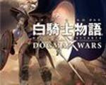 白骑士物语:�怨怕暾秸� PC中文版