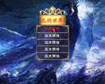 九州铁甲 繁体中文版