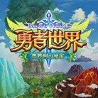 勇者世界:世界树的秘宝 iOS版