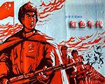 红色警戒2红色年代 中文版
