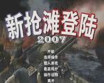 抢滩登陆2007 中文版