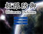 极限防御 中文版