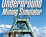 地下采矿模拟 硬盘版