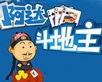 阿达斗地主 中文版