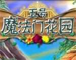 五号魔法门花园 中文版