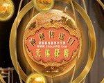 神秘传送门:天体探索 中文版