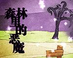 森林里的恶魔 中文版