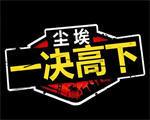 尘埃:决战 中文版