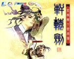 轩辕剑4:黑龙舞兮云飞扬 中文版