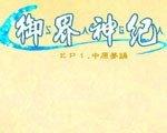 御界神纪:中原梦踊 中文版