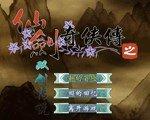 仙剑奇侠传之双剑传说 中文版