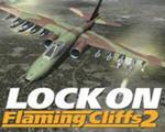 锁定:现代空战2 硬盘版