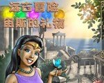 远古冒险:宙斯的礼物 中文版