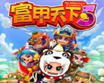 富甲天下5 中文版