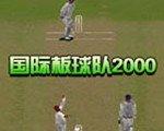国际板球队2000 英文版