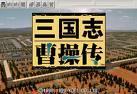 曹操传 中文版
