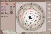 八字神算 2006 2.2