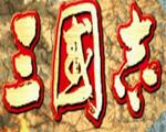 三国志 不死机中文版