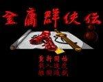 金庸群侠传:侠客西游 中文版