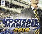 足球经理2010 中文版