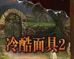冷酷面具2:邪恶的执着 中文版