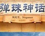 弹珠神话 中文版