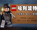 乐高哈利波特:全系列 中文版