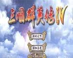 三国群英传4 中文版