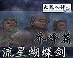 流星蝴蝶剑乔峰篇 中文版