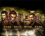 超级三国修改版 中文版-角色扮演