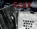 死亡城市 中文版