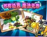 植物大战僵尸:魔法书 中文版