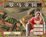 罗马帝国 中文版-模拟经营