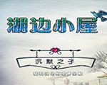 湖边小屋:沉默之子 中文版