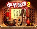 中华客栈2:满汉传奇 中文版