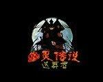 幽灵传说3:送葬者 中文版