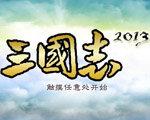 三国志2013 电脑版