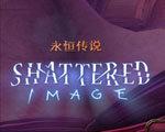 永恒传说2:破碎影像 中文版