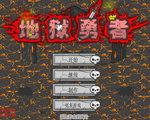 地狱勇者 中文版