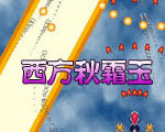 西方秋霜玉 日文版