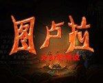 图卢拉:火山的传说 中文版