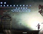 惊颤:消失的搭车人 中文版