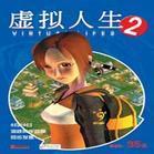 虚拟人生2 中文版-模拟经营