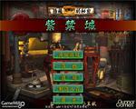隐藏的秘密8:紫禁城 中文版