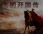 大明开国传 1.51中文版