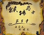 猴岛传奇5:海盗王的崛起 中文版