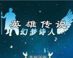 英雄传说X:幻梦诗人 中文版