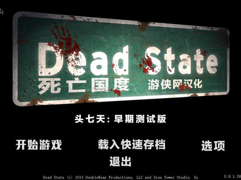 死亡国度 PC中文版