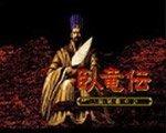 卧龙传 中文版
