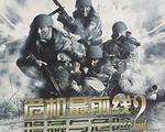 隐藏与危险2 中文版